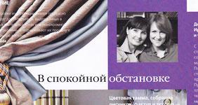 «Лучшие интерьеры» декабрь 2012 — январь 2013 (№113)